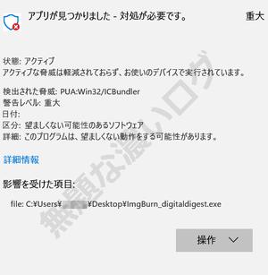 Microsoft Windows Defender アプリが見つかりました アプリが検疫されました PUA:Win32/ICBundler