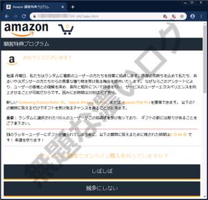 Amazon 顧客特典プログラム おめでとうございます! 無題な濃いログ どのくらいの頻度でオンライン購入を行っていますか?
