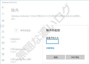 ファイルの拡張子を登録してWindows Defender を高速化する
