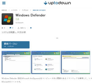 Windows Defender 7.0 用 Windows  ダウンロード Updtodown