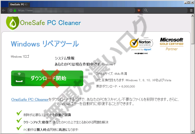 OneSafe PC Cleaner Windows リペアツール システム情報: あなたのPCは現在作動中です: Windows 7 10 ダウンロード開始 ファイルサイズ: 4Mo未満 次と互換性をもちます: Windows 7、8、10、XPおよびVista 累計ダウンロード: + 20,000,000 OneSafe PC Cleanerをダウンロードするだけで、あなたのPCをスキャンし不要なファイルを削除できます。さらに、Windowsエラーを自動的に修復することができます。削除が必要なエレメントを自動で認識 クリーンアップと修復で、あなたのPCの上で生じるあらゆる問題を解決 PC動作は購入時点同様に高速になります! わずか3ステップでシンプルな高速インストール