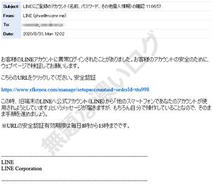 お客様のLINEアカウントに異常ログインされたことがありました。お客様のアカウントの安全のために、ウェブページで検証してお願いします。