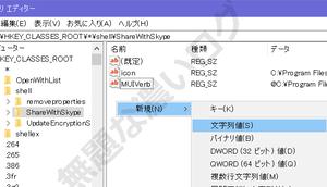 SkypeLegacyDisable1