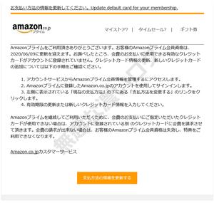 Аmazon に登録いただいたお客様に、Аmazon アカウントの情報更新をお届けします。 残念ながら、Аmazon のアカウントを更新できませんでした。今回は、カードが期限切れになってるか、請求先住所が変更されたなど、さまざまな理由でカードの情報を更新できませんでした