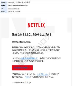 Netflixアカウントがキャンセルされました 残念ながらさようならを申し上げます 親愛なるNetflix会員 お客様のNetflixサブスクリプション料金に係争がある旨の通知を受けました。誤った料金が発生しないように、会員登録を解除しました。