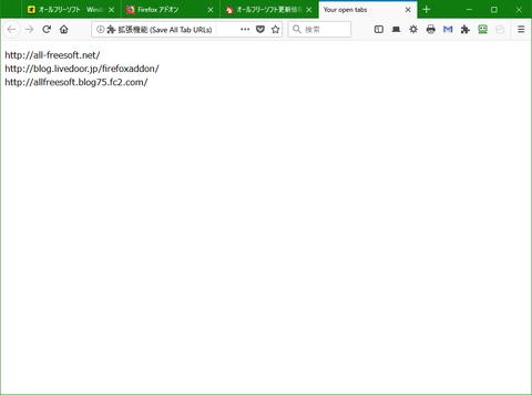 開いているすべてのタブのURLを表示する「Save All Tab URLs」2