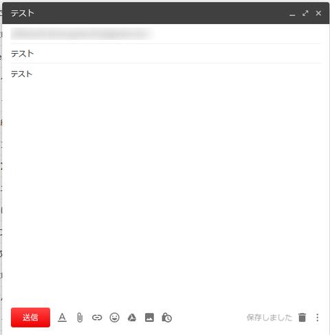 GMailのメール誤送信を防止する「GMailSend Address Checker」5