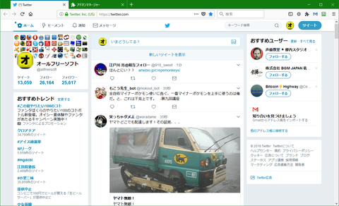 Twitterのサイドバーを隠す「Hide Twitter Sidebars」1