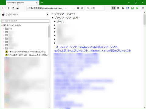 新しいタブにブックマークを表示する「bookmarks tree view」2