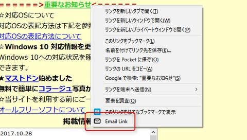 Send Link from context menu1
