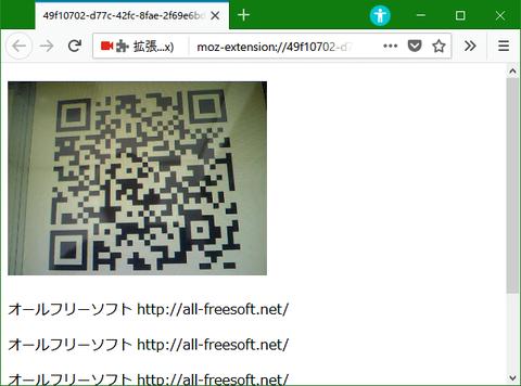 QRコードを読み取ることができる「QRFox」3