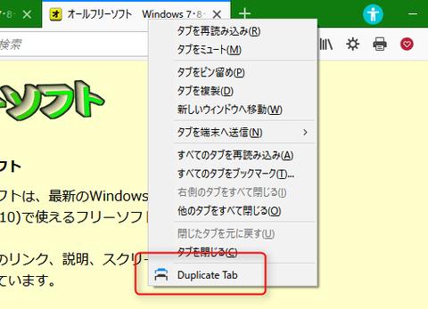 タブの右クリックメニューからタブを複製する「Duplicate tab」1