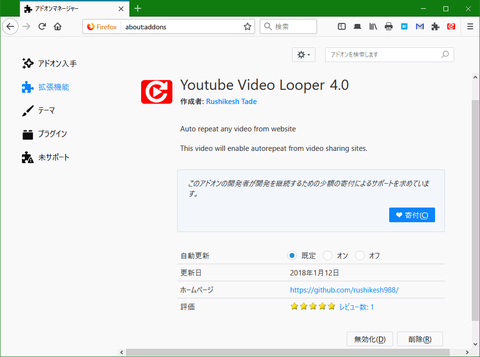 Youtubeのビデオを自動でループ再生する「Youtube Video Looper」2