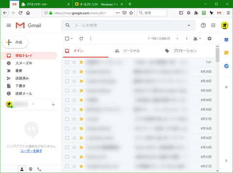 Pinned GMail2