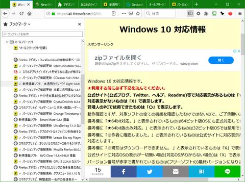 RSSフィードのブックマークフォルダ作成する「Livemarks」1