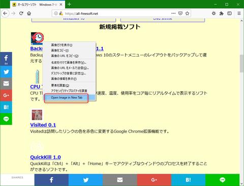 新しいタブで画像を開く「Open Image in New Tab」1