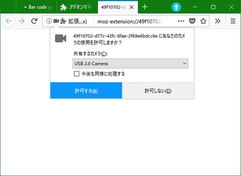 QRコードを読み取ることができる「QRFox」2