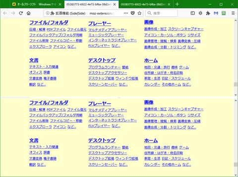サイトを上下、左右に分割する「SideSide」3