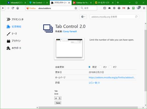 開くことができるタブの数を制限する「Tab Control」2