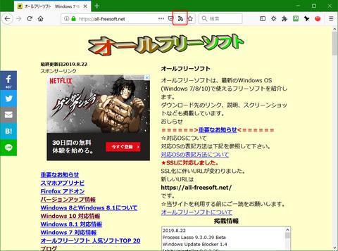 RSSフィードのブックマークフォルダ作成する「Livemarks」2