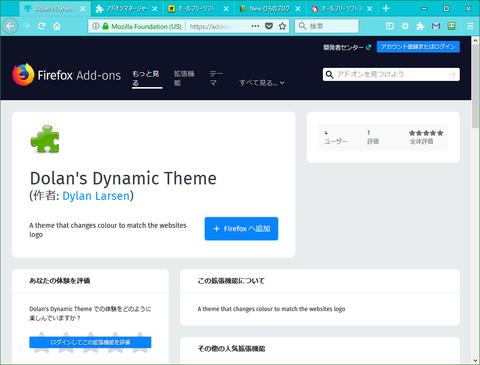 ウェブサイトのロゴに合わせてテーマの色が変わる1