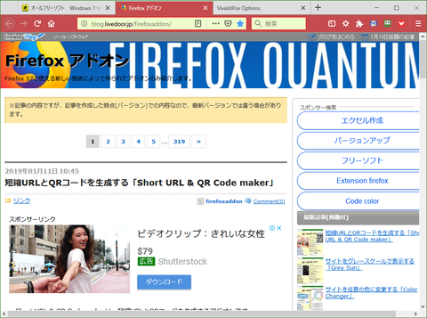 FirefoxをVivaldiスタイルにする「VivaldiFox」1