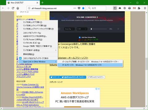 リンクを他の既存のウインドウで開く「Open Link in Other Window」2