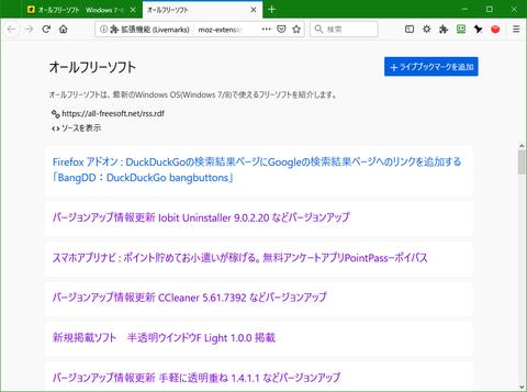 RSSフィードのブックマークフォルダ作成する「Livemarks」3