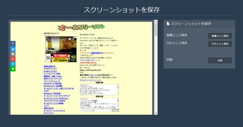 ウェブページ全体をスクリーンショット撮影する「ClickShot」3