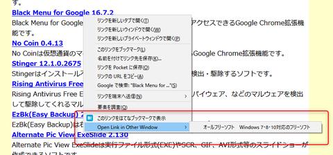 リンクを他の既存のウインドウで開く「Open Link in Other Window」1