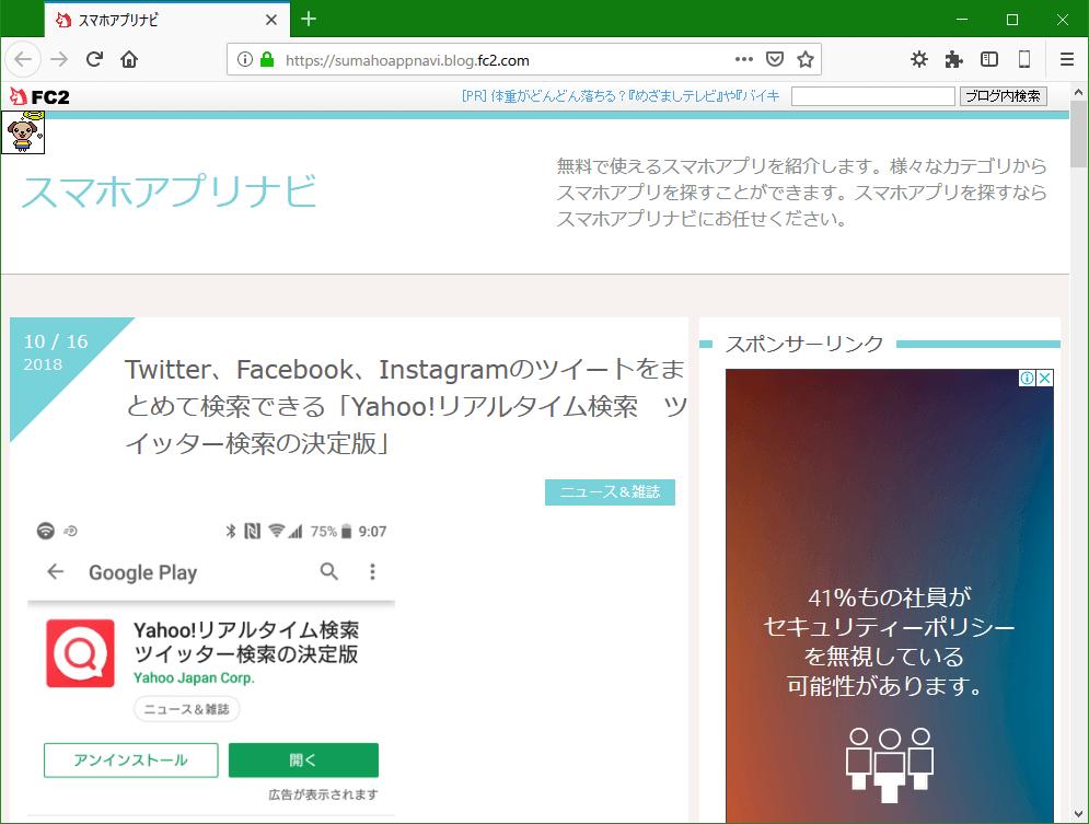 Firefox アドオン : ワンクリックでモバイルビューに切り替える「Mobile