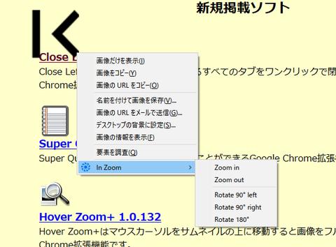 Shift +マウスホイールで画像と動画を拡大する「In Zoom」2