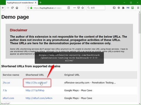 短縮URLの短縮前のURLを表示する「URL Revealer」1