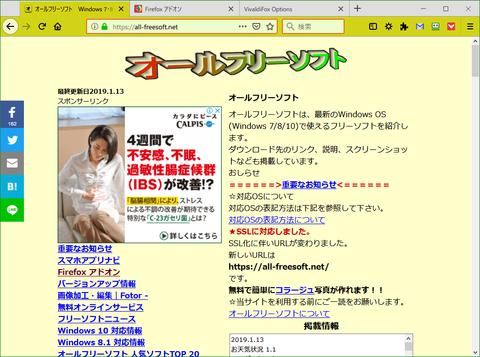 FirefoxをVivaldiスタイルにする「VivaldiFox」2