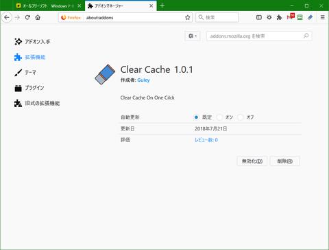 ワンクリックでキャッシュをクリアする「Clear Cache」3