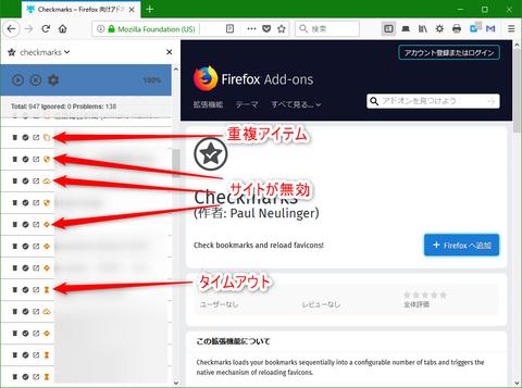 ブックマークを確認してファビコンをリロードする「Checkmarks」4