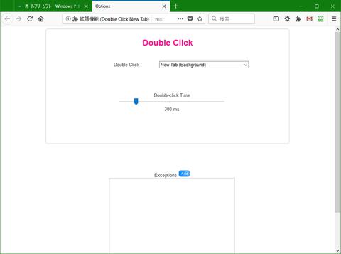 リンクをダブルクリックで開く「Double Click New Tab」1