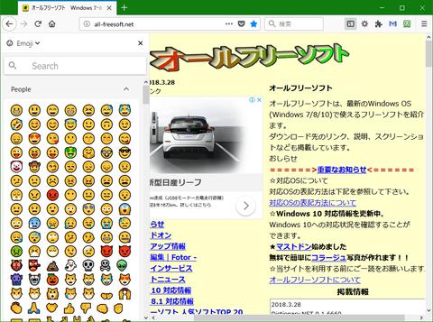 サイドバーに絵文字を表示する「Emojifox」1