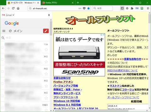 サイドバーにGmailを表示する「Gmail Sidebar」1