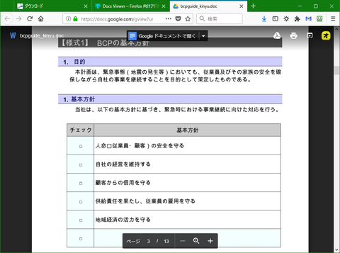 Wordの文書を新しいタブに表示する「Docs Viewer」2