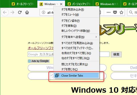 同じウェブサイトの複数のタブを閉じる「Close Similar Tabs」2