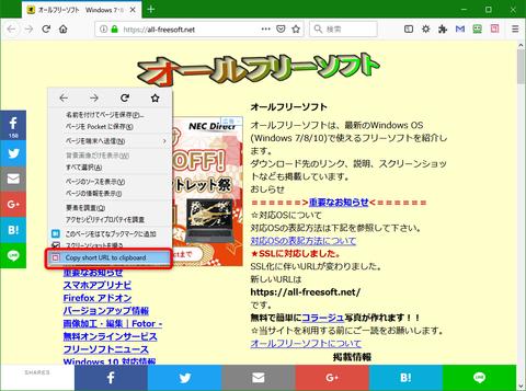 短縮URLとQRコードを生成する「Short URL & QR Code maker」3