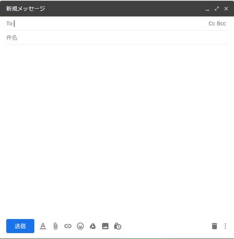 GMailのメール誤送信を防止する「GMailSend Address Checker」1