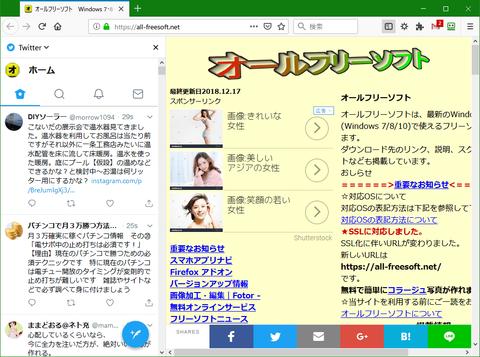 サイドバーにTwitterを表示する「Twitter Sidebar」1