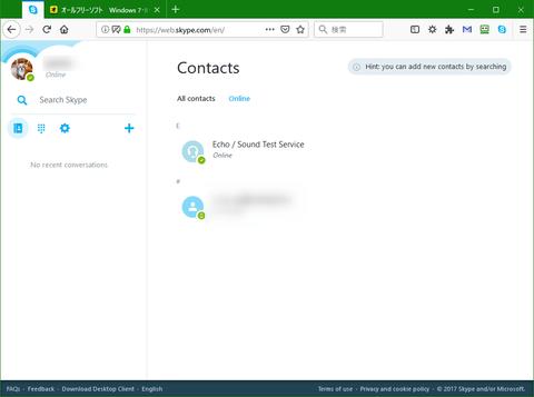 Skype Webを固定タブで表示する「Skype Web:固定タブで起動」2
