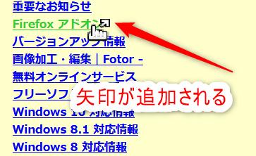 別タブで開くリンクがひと目でわかる「target=_blank-toggler」2