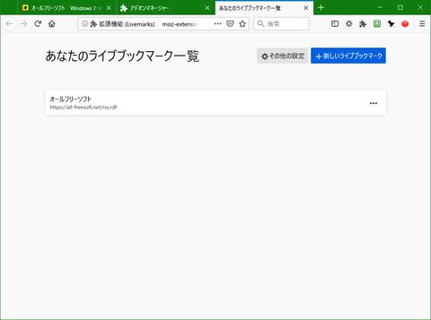 RSSフィードのブックマークフォルダ作成する「Livemarks」4