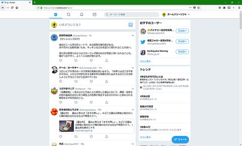 モバイル版Twitterを表示する「mobileTwitter Redirect」2