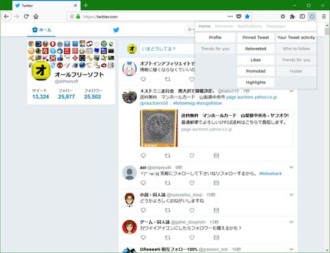 Twitterの画面をカスタマイズできる「Simple Twitter」3