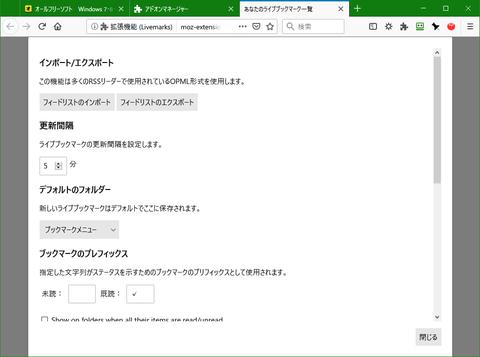 RSSフィードのブックマークフォルダ作成する「Livemarks」5